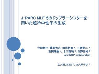 J-PARC MLF でのドップラーシフターを用いた超冷中性子の生成