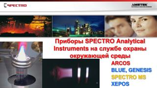 ??????? SPECTRO  Analytical Instruments  ?? ?????? ?????? ?????????? ?????