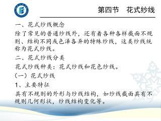 第四节 花式纱线