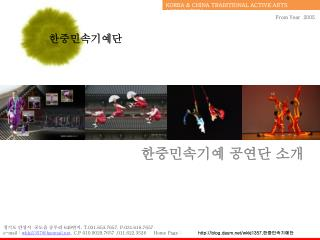 KOREA & CHINA TRADITIONAL ACTIVE ARTS ASSOCIATION