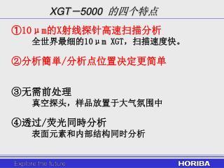 XGT-5000   的四个特点