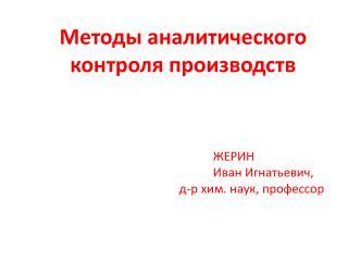 Методы аналитического контроля  производств ЖЕРИН