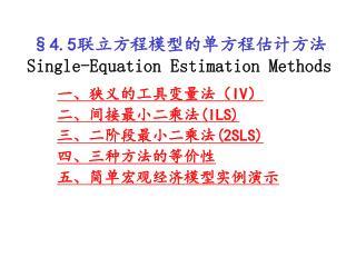§4.5 联立方程模型的单方程估计方法 Single-Equation Estimation Methods