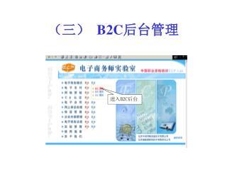 (三)   B2C 后台管理