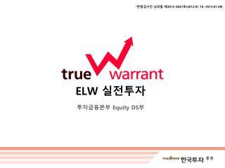 ELW  실전투자 투자금융본부  Equity DS 부