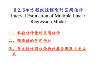 §2.5 单方程线性模型的区间估计 Interval Estimation of Multiple Linear Regression Model