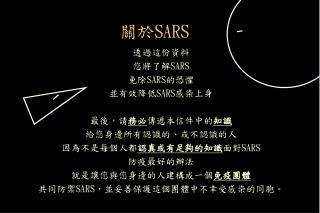 關於 SARS