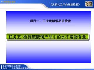 项目一:工业硫酸铜品质检验