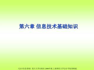 第六章 信息技术基础知识