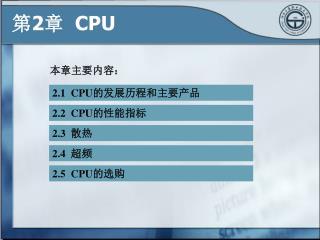 2.1  CPU 的发展历程和主要产品