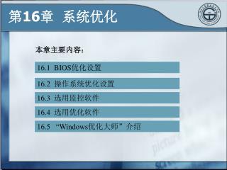 16.1  BIOS 优化设置