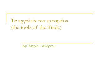 Τα εργαλεία του εμπορείου  (the tools of the Trade)
