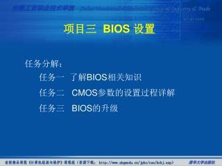 项目三   BIOS  设置