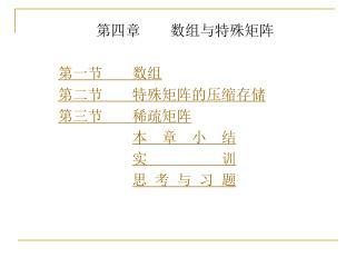 第四章    数组与特殊矩阵 第一节    数组 第二节    特殊矩阵的压缩存储 第三节    稀疏矩阵 本  章  小  结 实          训 思 考 与 习 题