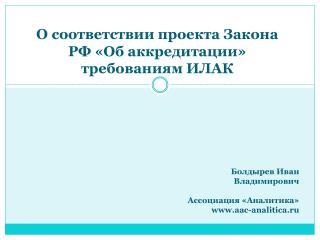 О соответствии проекта Закона РФ «Об аккредитации» требованиям ИЛАК