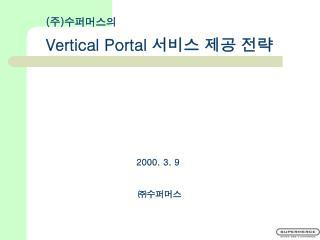 ( 주 ) 수퍼머스의 Vertical Portal  서비스 제공 전략