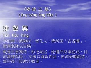 〈 寧 靖  王  墓 〉 〈 l î ng tsīng ông bōo  〉