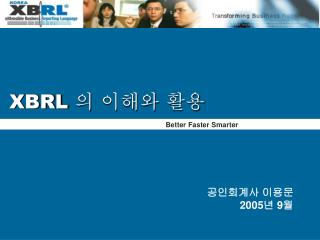 XBRL  의 이해와 활용