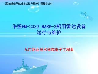 华盟 HM-2032 MARK-2 船用雷达设备 运行与维护
