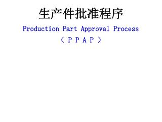 生产件批准程序 Production Part Approval Process ( P P A P )