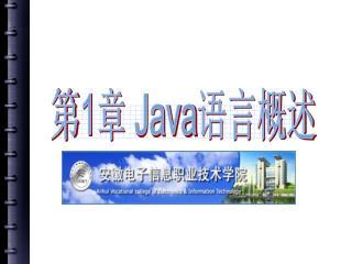 第 1 章  Java 语言概述