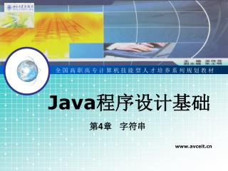 Java 程序设计基础