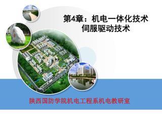 陕西国防学院机电工程系机电教研室