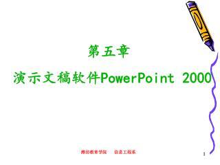 第五章  演示文稿软件 PowerPoint 2000