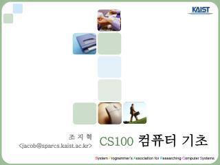 CS100 컴퓨터 기초