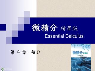 微積分  精華版 Essential Calculus