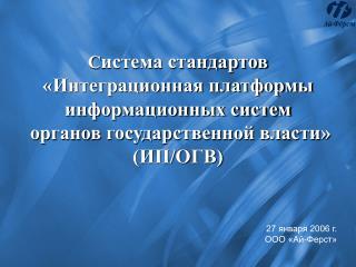 27 января 2006 г. ООО «Ай-Ферст»