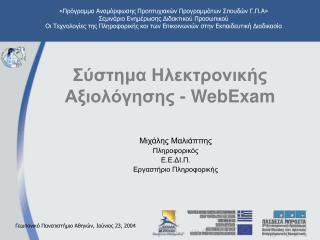 Σύστημα Ηλεκτρονικής Αξιολόγησης -  WebExam