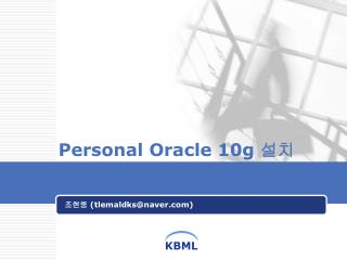 Personal Oracle 10g  설치