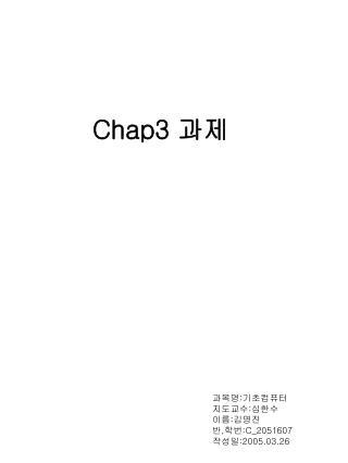 Chap3  과제
