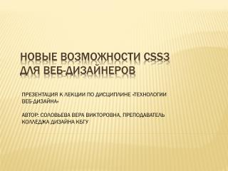 НОВЫЕ ВОЗМОЖНОСТИ  CSS3 ДЛЯ ВЕБ-ДИЗАЙНЕРОВ