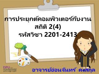 การประยุกต์คอมพิวเตอร์กับงานสถิติ  2(4) รหัสวิชา 2201-2413