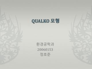 QUALKO  모형
