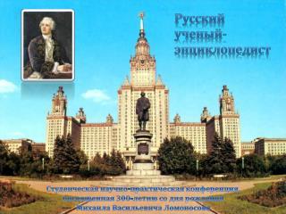 Русский  ученый-энциклопедист