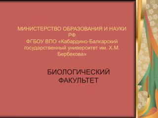 БИОЛОГИЧЕСКИЙ ФАКУЛЬТЕТ