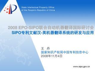 2 008 EPO-SIPO 联合自动机器翻译国际研讨会 SIPO 专利文献汉 - 英机器翻译系统的研发与应用