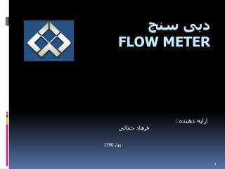 دبی سنج       Flow Meter