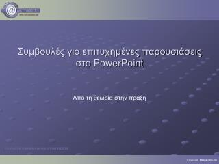 Συμβουλές για επιτυχημένες παρουσιάσεις στο  PowerPoint