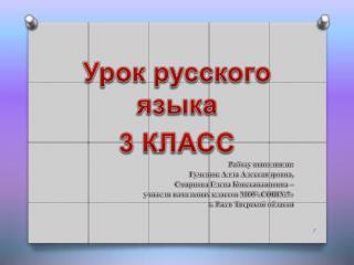 Урок русского языка  3  КЛАСС Работу выполнили:  Гуменюк  Алла Александровна,