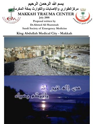 July 2008 Proposal written by Dr.Ahmed Ali Shammah   Saudi Society of Emergency Medicine