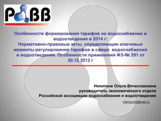 Никитина Ольга Вячеславовна руководитель экономического отдела