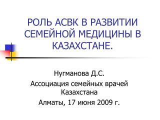 РОЛЬ АСВК В РАЗВИТИИ СЕМЕЙНОЙ МЕДИЦИНЫ В КАЗАХСТАНЕ .