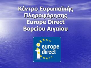 Κέντρο Ευρωπαϊκής Πληροφόρησης  Europe Direct  Βορείου Αιγαίου