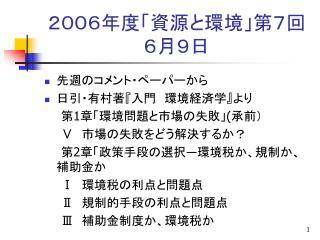 2006年度「資源と環境」第7回 6月9日