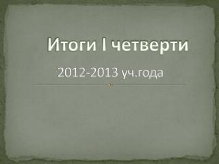 2012-2013  уч.года