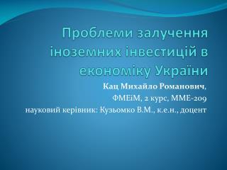 Проблеми залучення іноземних інвестицій в економіку України